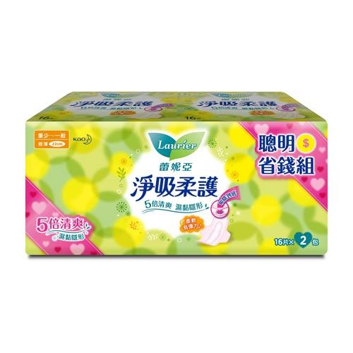 蕾妮亞淨吸柔護-舒適輕薄日用衛生棉22.5cm*16片*2包