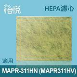 【怡悅HEPA濾心】(三片量販包)適用歌林(kolin)MA-311HN空氣清淨機(MAPR311HN)