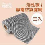 【怡悅活性碳‧靜電空氣濾網】 有效集塵除臭 三卷量販包 尺寸:38cmx300cm