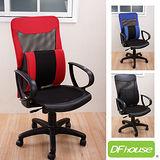 《DFhouse》安格斯大腰枕電腦椅-◆三色可選◆