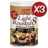 《紅布朗》輕烘焙‧八珍堅果(220g/罐)X3