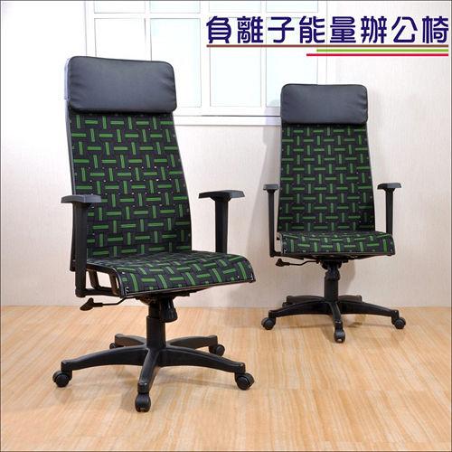 《DFhouse》費歐娜負離子能量健康椅(小)