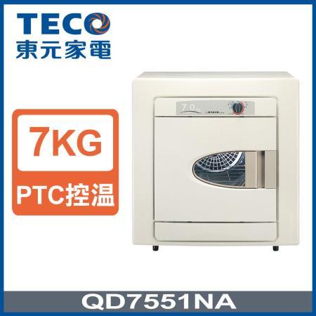 TECO東元 7公斤乾衣機