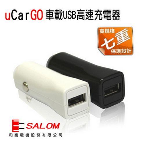SALOM uCar GO USB 車載快速充電器