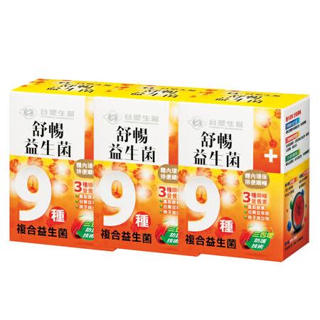 台塑生醫 舒暢益生菌3盒