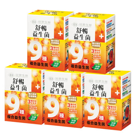 【台塑生醫】<br>舒暢益生菌30包/盒X5
