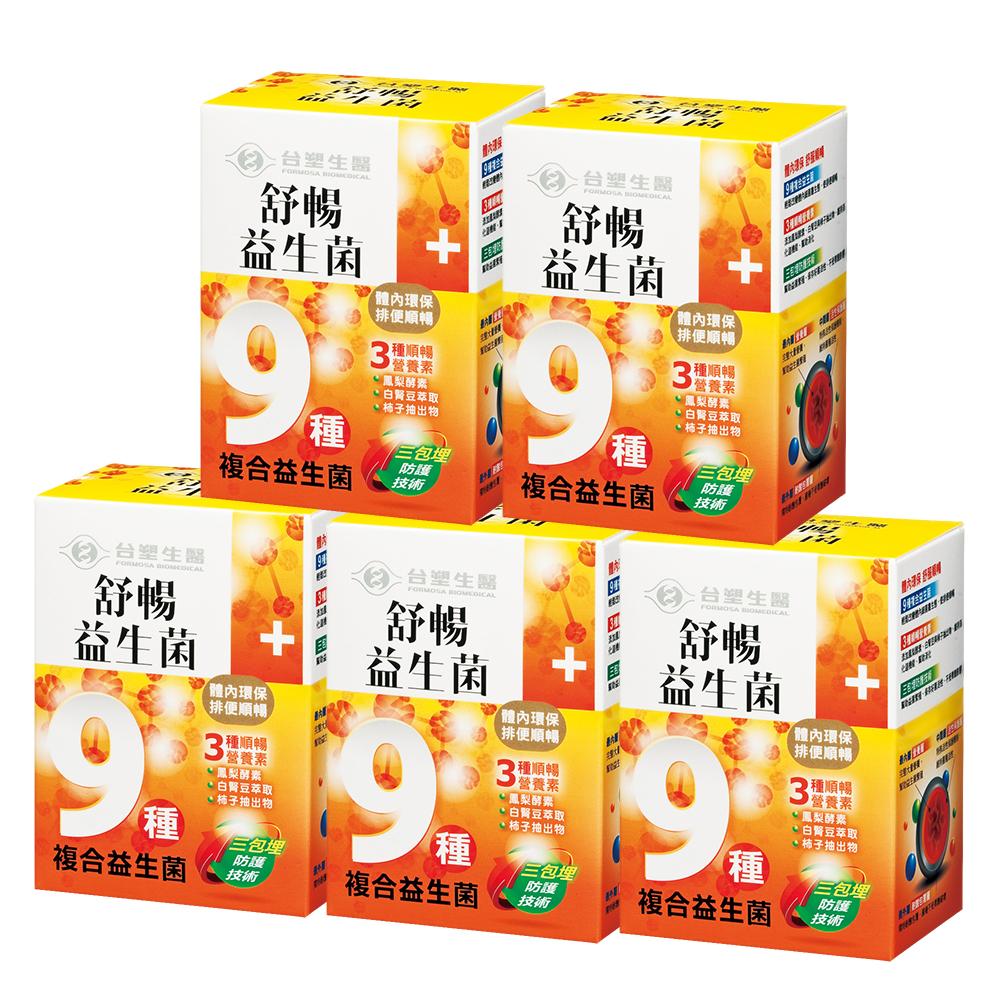 【台塑生醫】 舒暢益生菌30包/盒X5