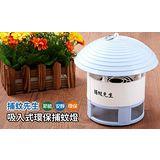 【捕蚊先生】吸入式環保捕蚊燈 YS-888 讓蚊子OUT