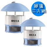 【捕蚊先生】吸入式環保捕蚊燈 YS-888 讓蚊子OUT 超值二入組