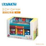 【美國B.Toys感統玩具】黃綠紅車庫 Battat系列