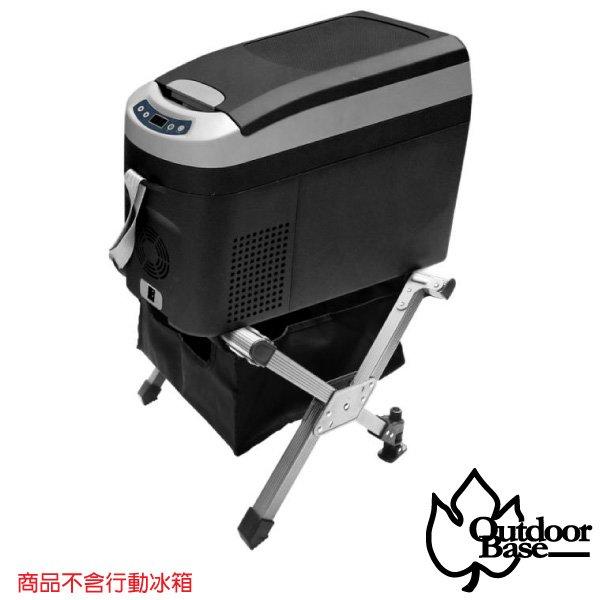 【Outdoorbase】行動冰桶專用置物架《耐重款》冰箱架.飲料架.支架.行動冰箱專用架/附收納袋.承重100kg_25551