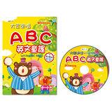 【幼福】大家來唱ABC英文童謠(彩色精裝書+CD)