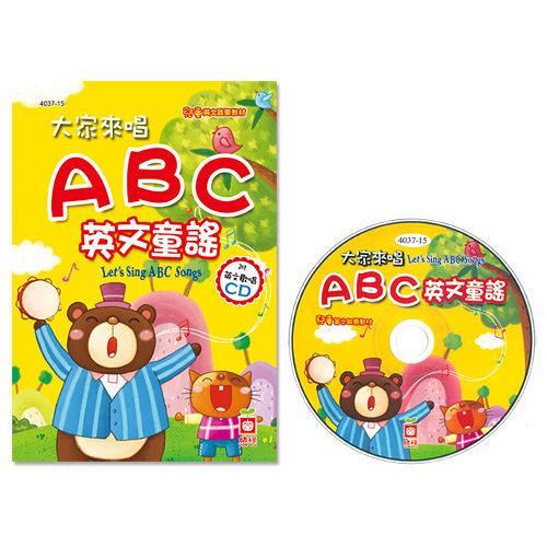 【幼福】大家來唱ABC英文童謠 彩色精裝書 CD