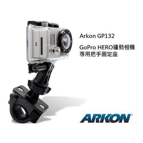 ARKON GoPro HERO運動相機專用自行車、機車把手固定座- Arkon GP132
