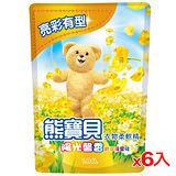 熊寶貝衣物陽光馨香補充包1.84L*6入(箱)