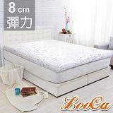 LooCa 雅緻緹花平面8cm記憶床墊(單人)
