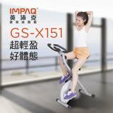 IMPAQ英沛克 樂活摺疊健身車 GS-X151 日本熱銷 超低價促銷中
