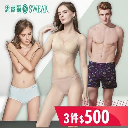 【思薇爾】性感蕾絲小褲 3件$500