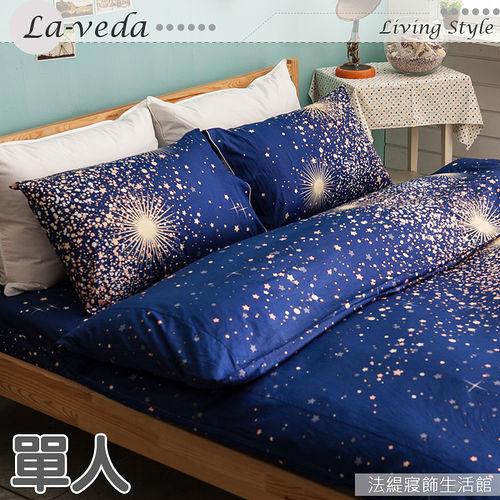 La Veda【星空夜曲】單人純棉兩用被床包組