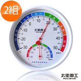 【太星電工】健康管理溫濕度計(2入) DA260*2.