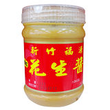 新竹福源特製花生醬(有顆粒)360g