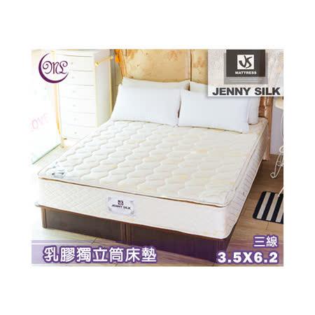 Jenny Silk 三線乳膠蜂巢獨立筒床墊