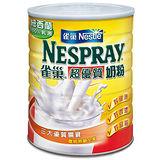 雀巢100%紐西蘭乳源全脂奶粉800g