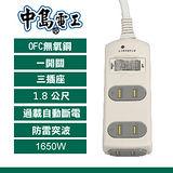 中島電工 三插座1開2P延長線-1.8公尺