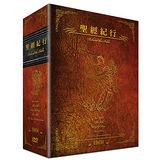 聖經紀行-精裝版DVD