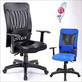 《DFhouse》雅緻3D大綱人體工學椅(2色可選)