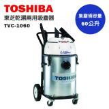 【TOSHIBA 東芝】雙渦輪工業用乾濕吸塵器 TVC-1060