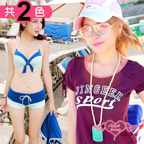 【天使霓裳】玩美活力 三件式鋼圈泳衣比基尼(共2色)