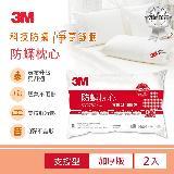 【3M】防蹣枕心-支撐型(加厚版) (超值2入組)