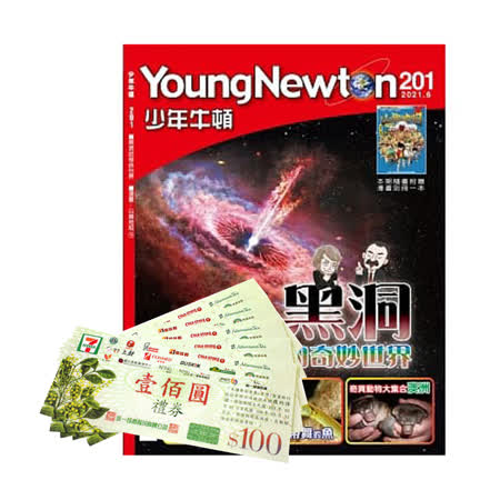 少年牛頓1年12期  送7-11禮券5百