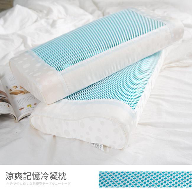 凱堡 冷凝舒眠枕 - 記憶型(1入) 節能寢具