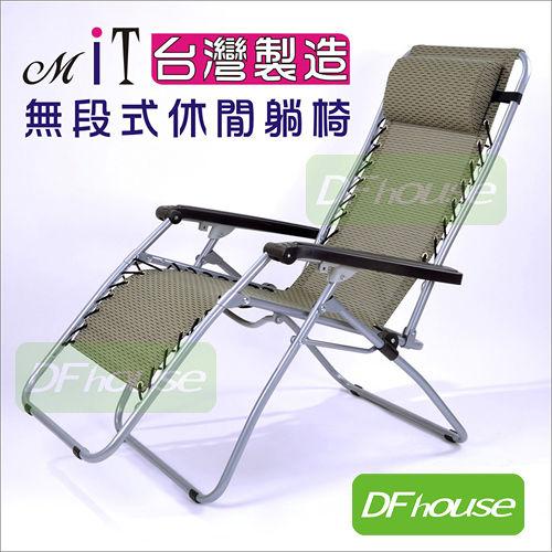~DFhouse~無段式休閒彈力躺椅