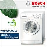 BOSCH 歐規6公斤 台灣9公斤 滾筒洗衣機 220電壓【WAE20060UC 】 熱線07-7428010