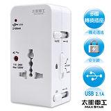 【太星電工】真安全多國轉換旅行用插座/附USB AA202.