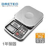 【日本DRETEC】一台二役閃光雙功能廚房料理電子秤-亮銀色 KS-210SV