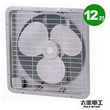【太星電工】風神12吋排風扇 WFA12.
