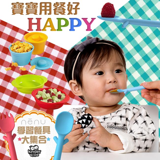 【寶寶學習吃飯必備】美國超人氣寶寶學習餐具-任選組合