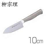 【柳宗理】-不銹鋼廚刀(10cm)