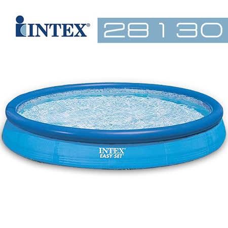 【INTEX】12尺泳池 (28130)