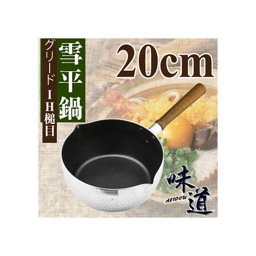 ~味道~20cm鋁合金槌目不沾雪平鍋 電磁爐.瓦斯爐