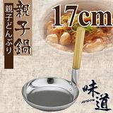 【味道】17cm鋁合金皮膜平光親子鍋 (瓦斯爐專用)