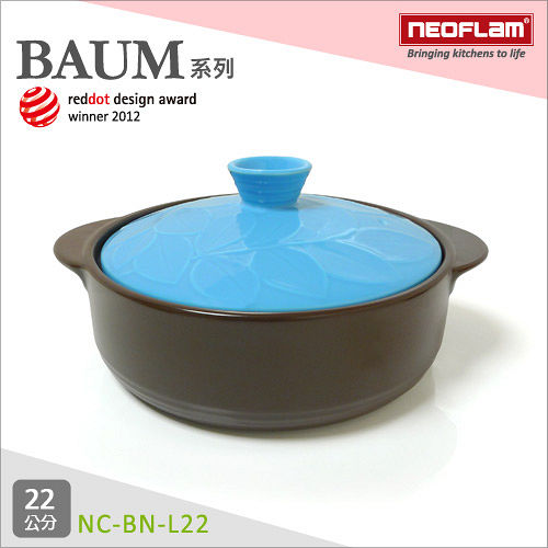 韓國NEOFLAM Baum系列 22cm陶瓷不沾 浮雕淺陶鍋 NC~BN~L22