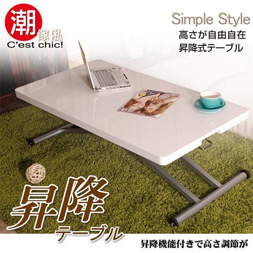 【C'est Chic】Fressange法桑琪昇降機能桌