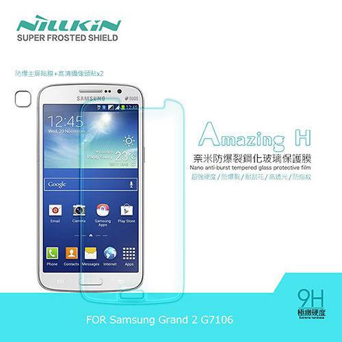 NILLKIN Samsung Grand 2 G7106 G7102 Amazing H 防爆鋼化玻璃貼 (含超清鏡頭貼)