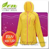 【維特 FIT】女新款 20丹超輕透氣抗UV防曬外套/透氣.吸濕.輕量.快乾 FS2302 檸檬黃