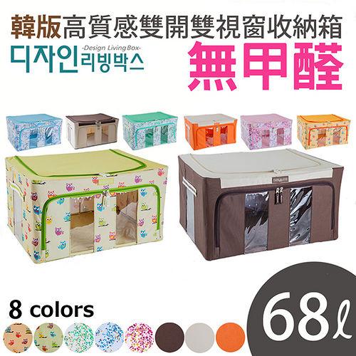 【FL+】韓版無甲醛高質感雙視窗雙開收納箱-68公升~花色任選